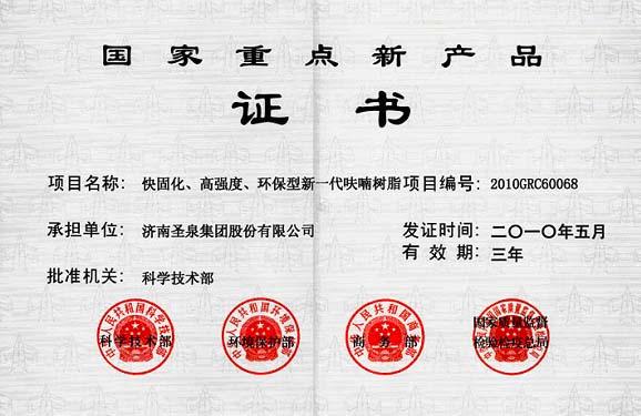 """圣泉""""新一代""""呋喃树脂被国家四部委联合认定为""""国家重点新产品"""""""